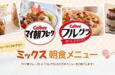 Cách sử dụng ngũ cốc Calbee, Ngũ cốc Calbee review