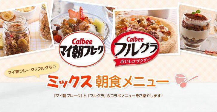 Ngũ cốc Calbee cách dùng
