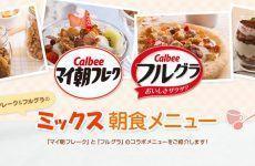 Ngũ cốc giảm cân Calbee – Thực phẩm chức năng giảm cân hiệu quả